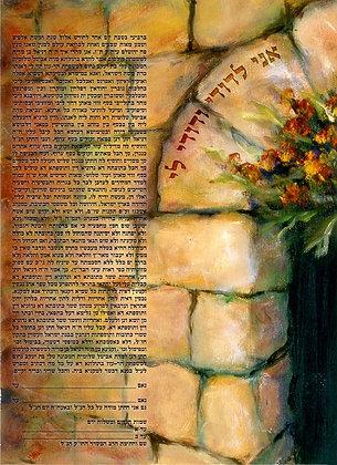 Jerusalem Archway Kotel
