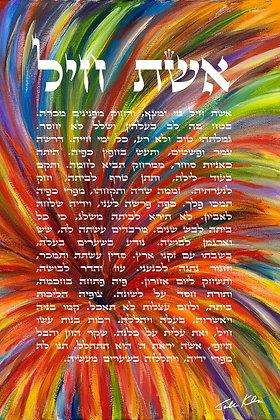 Eshet Chayil Hebrew 4