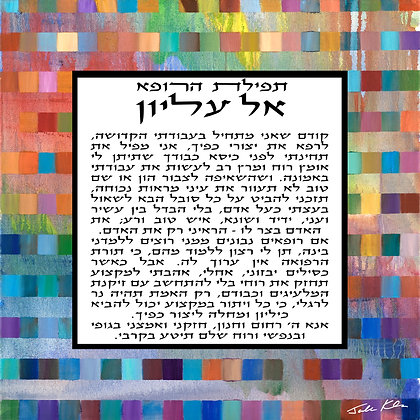 Prayer for Doctor Hebrew 3
