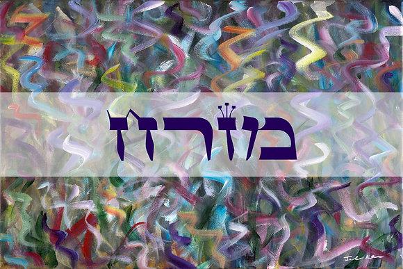 Mizrach Hebrew 2