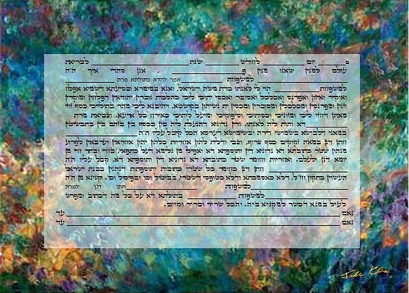 Standard Ketuba - Hebrew