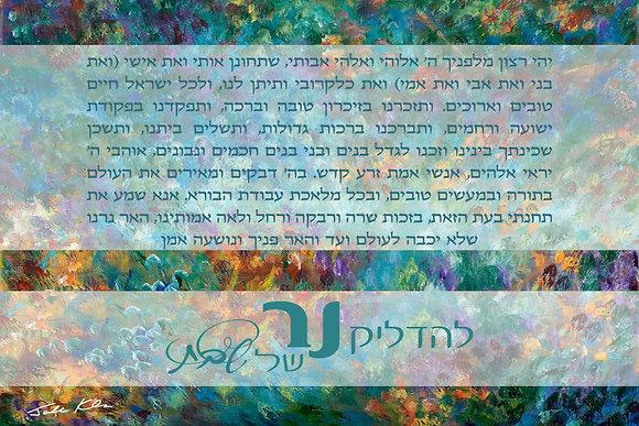 Shabbat Candles Hebrew 23