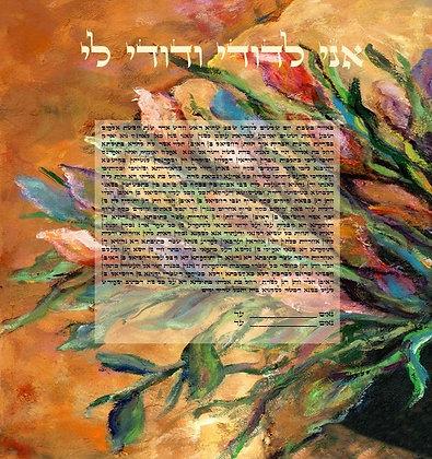 Jerusalem Arch Ketuba