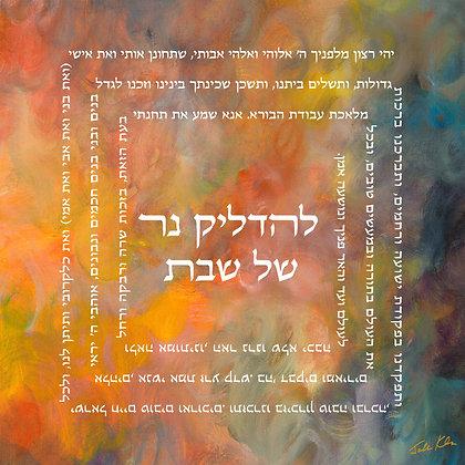 Shabbat Candles Hebrew 3