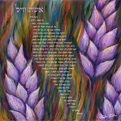 Woman of Valor Hebrew 17