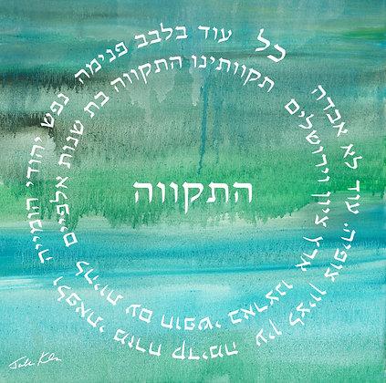 Hatikva Hebrew 5
