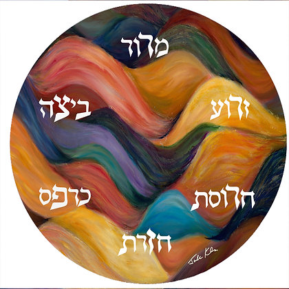 Seder Set: Judean Hills Seder Plate & Matzah Tray