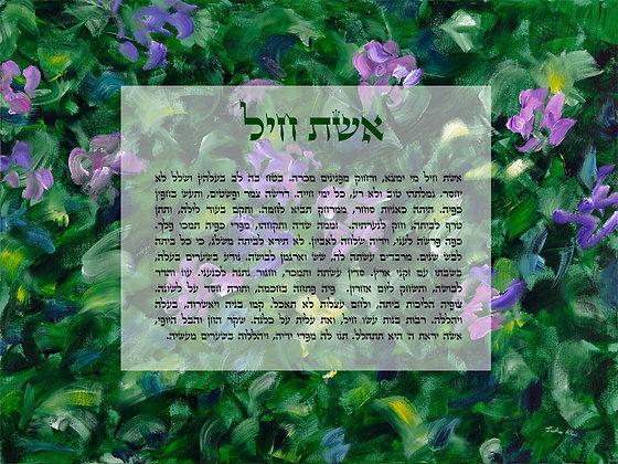 Woman of Valor Hebrew 8