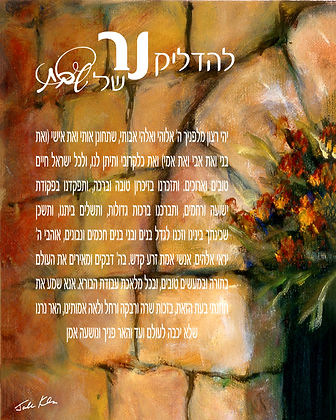 Shabbat Candles Hebrew 27