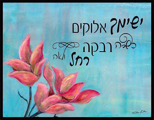 Blessing for Daughter Hebrew 2