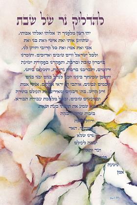 Shabbat Candles Hebrew 17