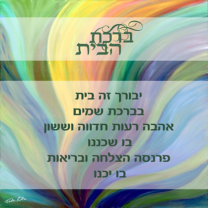 Blessing for the Home Hebrew 15