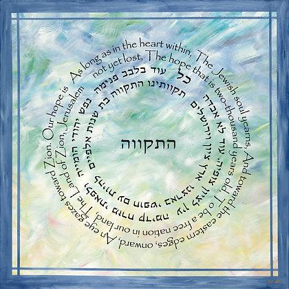 Hatikva Hebrew and English 6