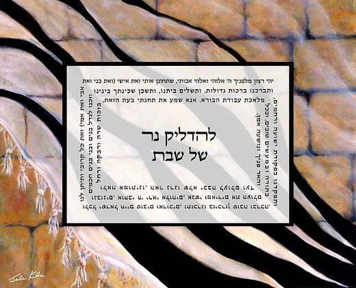 Shabbat Candles Hebrew 6