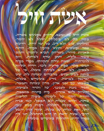 Woman of Valor in Hebrew 12