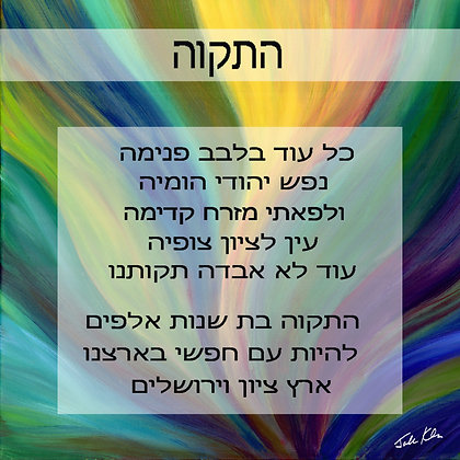 Hatikva Hebrew 2
