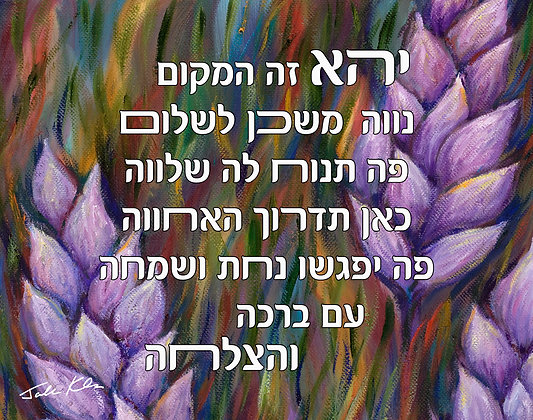 Blessing for the Home Hebrew 1
