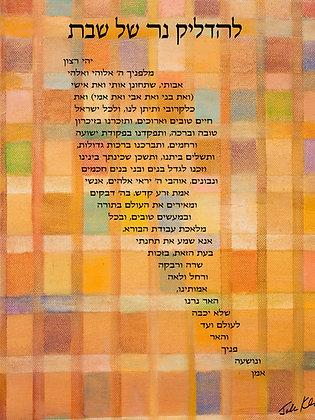 Shabbat Candles Hebrew 18