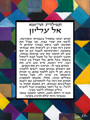 Prayer for Doctor Hebrew 2
