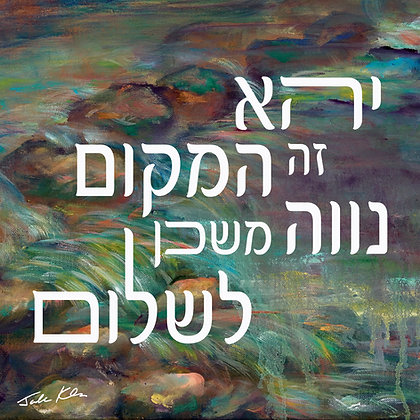 Blessing for the Home Hebrew 19