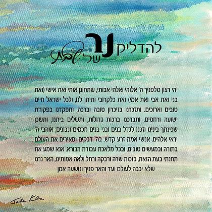 Shabbat Candles English 1