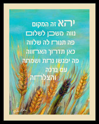 Blessing for the Home Hebrew 12