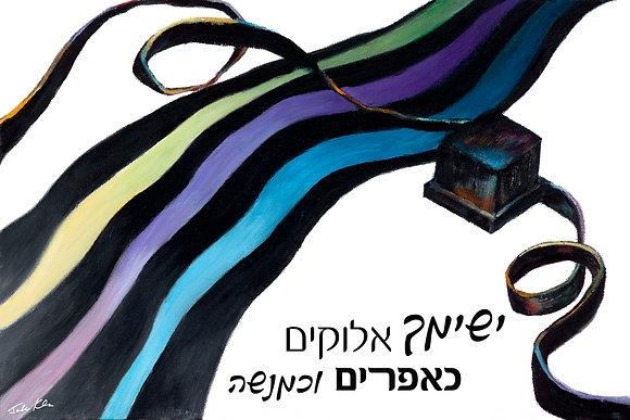 Shabbat Blessing for Sons 2