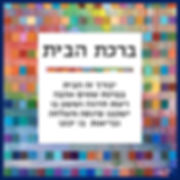 HO_14  Blessing for the home Hebrew 14.j