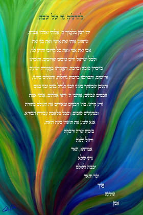 Shabbat Candles Hebrew 16