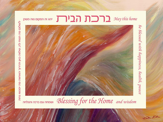 Blessing for the Home English & Hebrew 36