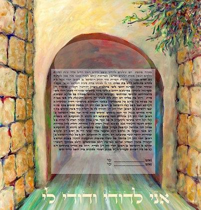Jerusalem Alley Ketuba