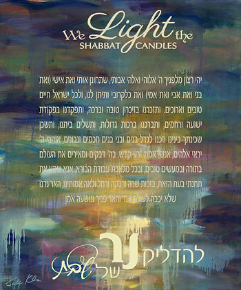 Blessing for Candles Hebrew 31