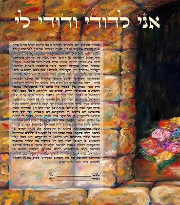 Jerusalem Window