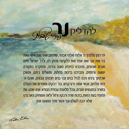 Shabbat Candles Hebrew 10