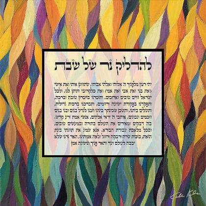 Shabbat Candles Hebrew 14