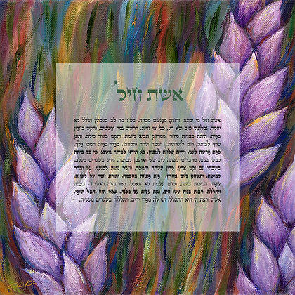 Eshet Chayil Hebrew 18