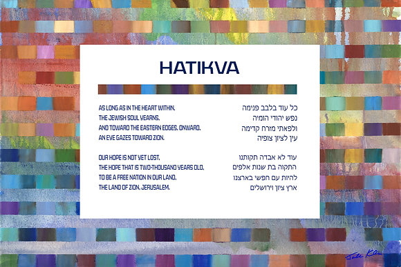 Hatikva Hebrew and English 1