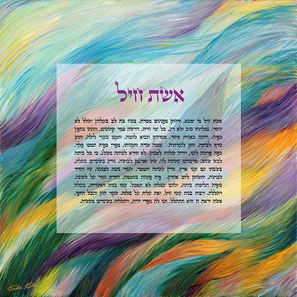 Eshet Chayil Hebrew 16