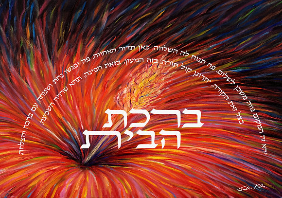 Blessing for the Home Hebrew 24
