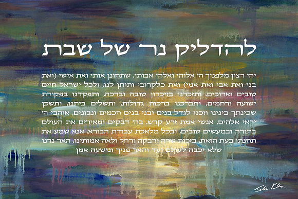 Shabbat Candles Hebrew 4