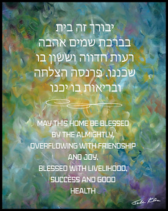Home in English & Hebrew 5