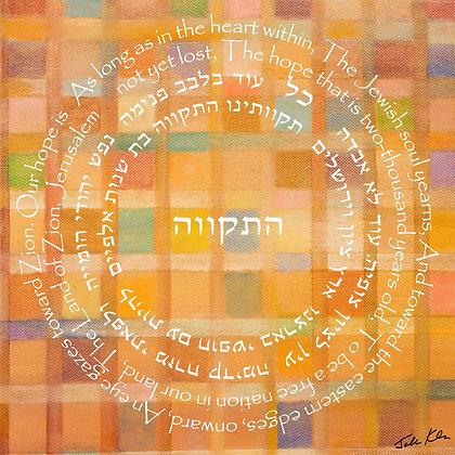 Hatikva Hebrew and English 5