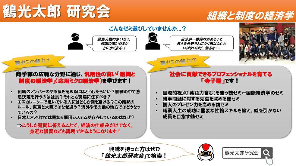 鶴光太郎研究会募集.jpg