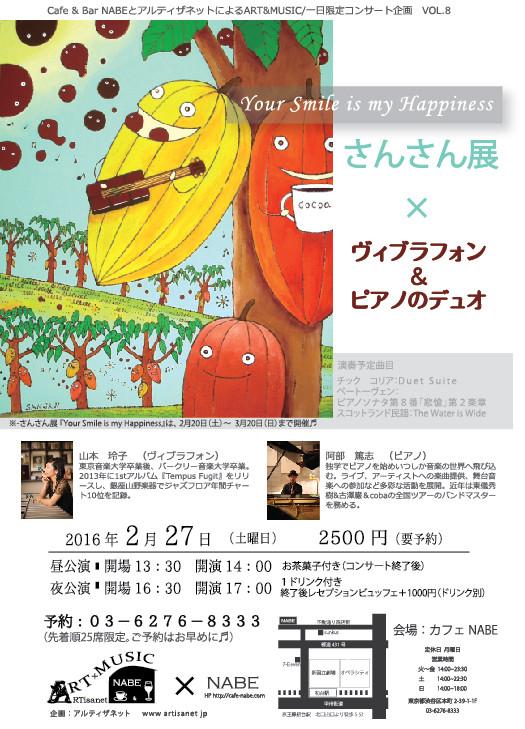 ART&MUSIC一日コンサート