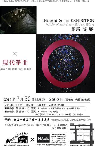 ART &MUSIC 相馬博&現代箏曲