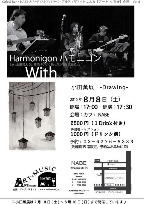 ART &Music一日コンサート