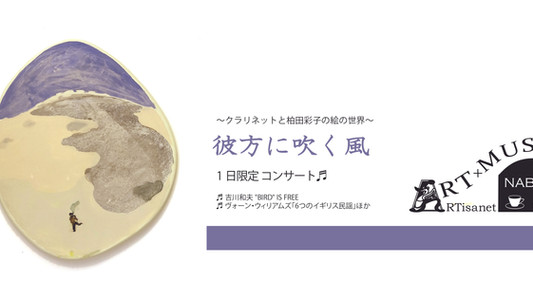 ART×Music  クラリネットと柏田彩子の絵の世界~