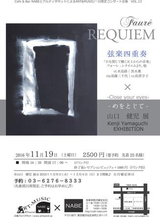 山口健児展&一日コンサート