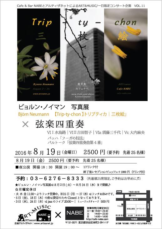 アート&MUSIC ビョルン・ノイマン展×弦楽四重奏