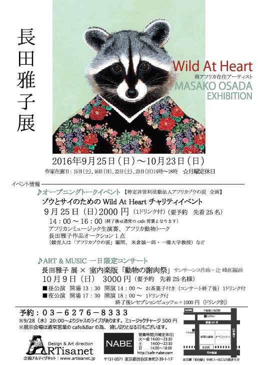 長田雅子展 「Wild At Heart」 イベントのご案内